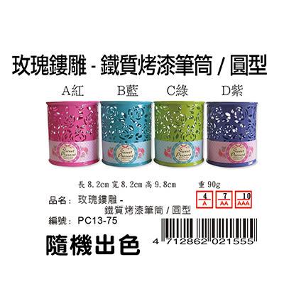 Boman 寶美 玫瑰鏤雕鐵質烤漆圓筆筒 PC13