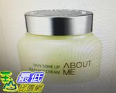 [COSCO代購] W116427 About Me 檸檬淨化按摩霜150毫升