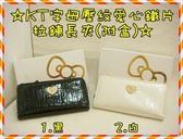 日本HELLO KITTY凱蒂字母壓紋愛心鐵片長夾
