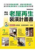 再住20年!老屋再生裝潢計畫書【暢銷更新版】:不只教你精省裝潢費,還結合房價估算