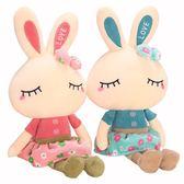 可愛兔子毛絨玩具女生小白兔布娃娃睡覺抱枕兒童玩偶公仔女孩公主igo  莉卡嚴選