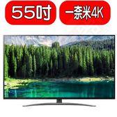 《X折》LG電視【55SM8600PWA】(含標準安裝)55吋一奈米4K電視AI影音處理晶片