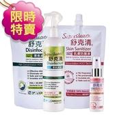 舒克清 雙效防護 超值4入:SNQ環保滅菌液(600ml+500ml)+肌膚防護液(600ml+50ml)不含酒精溫和環保無殘留