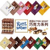 Ritter Sport 全系列片裝巧克力100g(多款風味)