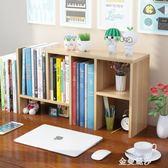 學生桌上書架置物架宿舍小書櫃簡易組合兒童桌面小書架迷你收納架igo 金曼麗莎