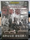 挖寶二手片-P01-122-正版DVD-電影【兄弟豪情】蒙古黑幫電影新風貌(直購價)