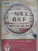 【書寶二手書T1/語言學習_AFU】一句英文看天下-閱讀英文小說、電影、歌曲_陳超明