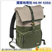 國家地理包 National Geographic NG RF 5350 5350 中型後背包 正成公司貨 雨林系列 相機包