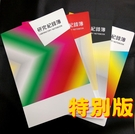 《特別版-叄》研究紀錄簿‧四冊入‧研發/實驗/研究記錄簿‧筆記本-【Fruit Shop】