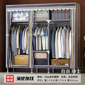 簡易衣櫃布藝鋼管加粗加固收納櫃子雙人衣櫥布衣櫃現代簡約經濟型WY 交換禮物