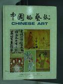 【書寶二手書T3/藝術_QDU】中國的藝術_民74