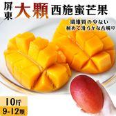 【果之蔬-全省免運】屏東大顆西施蜜芒果X1箱(10台斤±10%含箱重/箱 約9-12入)
