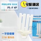 (宅配用)《PHILIPS燈管》 飛利浦 PL-F 27W / 飛利浦 4P 一字型 併排型 燈管/ 省電燈管/  (827燈泡色)