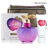 NINA RICCI 閨蜜甜心女性淡香水(80ml)+身體乳&化妝包
