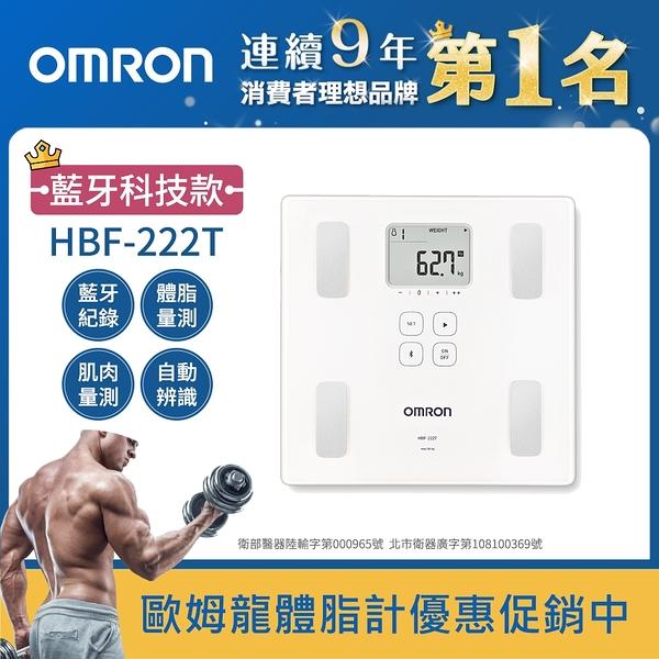 OMRON 歐姆龍 HBF-222T 藍牙款體重體脂計