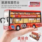 玩具車模型 合金雙層巴士公交車玩具男孩大號兒童玩具車開門大巴公共汽車模型 3色