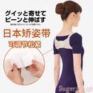 矯正帶 日本駝背矯正器帶成年女男隱形兒童矯姿帶改善背部防駝背糾正神器 【618 大促】