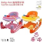 Baby Ace 三合一學步車-粉紫/桔黃(T1079H)