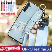 送掛繩 OPPO realme XT 手機殼 腕帶 支架 realmeXT 手機套 保護套 鑲鑽 軟殼 保護殼 防摔