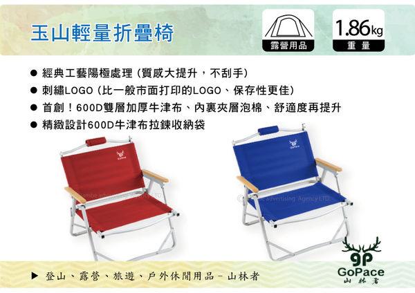 ||MyRack|| 山林者GoPace || 玉山輕量折疊椅GP17622 || 休閒椅 折疊椅