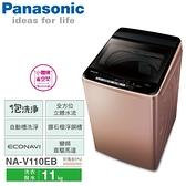 Panasonic國際牌 11公斤 ECONAVI 變頻直立式洗衣機 NA-V110EB-PN