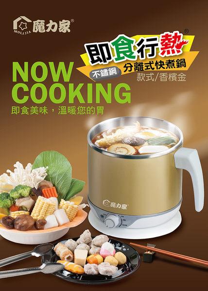 魔力家?即食行熱雙層隔熱防燙快煮美食鍋 BY011008/BY-011008〈-香檳金〉