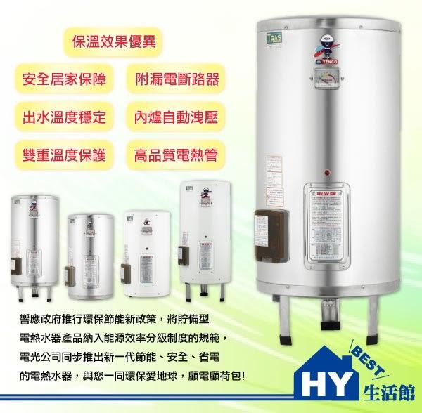 【TENCO電光牌】ES84B系列 ES-84B015 貯備型耐壓式 不鏽鋼電能熱水器 15加侖 【不含安裝、區域限制】