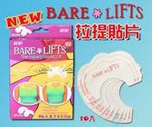 BARE LIFTS 新一代提胸貼片 神奇魔術提胸貼 黏貼式美胸貼.豐胸貼.小禮服.比基尼