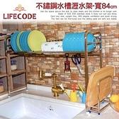 LIFECODE《收納王》不鏽鋼水槽碗碟瀝水架-寬84cm(送砧板架)