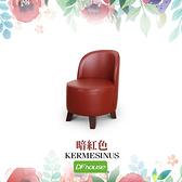 《DFhouse》朗姆實木單人沙發椅-2色紅色