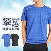 HODARLA 男-攀越針織短袖T恤 (台灣製 短T 短袖上衣 慢跑 路跑≡體院≡ 31473