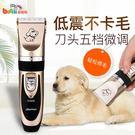 剃毛器 波奇網寶潤寵物充電式電推剪P2推子金毛寵物剃毛器寵物狗毛剃毛器 情人節禮物