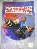 【書寶二手書T3/科學_GGO】空想科學讀本2_談璞, 柳田理科雄
