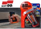 日本 SOFT99 10308 撥水油膜去除劑 玻璃油膜去除劑 親水性 除油膜 玻璃去汙拔除清潔劑 歸零膏