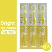 韓國Bright 白立得音波振動牙刷刷頭(6入)兒童/矯正黃色