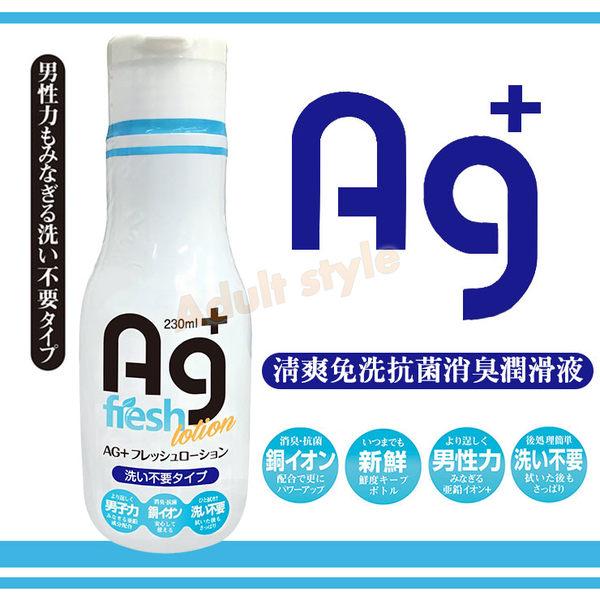 潤滑液 情趣用品 Ag+清爽(低粘度)免洗抗菌消臭潤滑液 ※雙12隱密出貨※