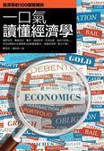 (二手書)一口氣讀懂經濟學