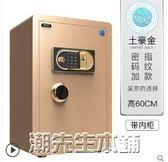 保險櫃 保險櫃家用大型 入墻指紋密碼保險箱辦公防盜保管櫃床頭 星河光年DF