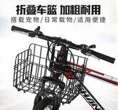 自行車籃子前籃車筐車籃子山地車后車筐折疊車單車菜籃折疊籃子igo   蜜拉貝爾