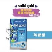 solid gold速利高〔無穀熟齡體重控制貓糧,身輕如燕,12磅,美國製〕
