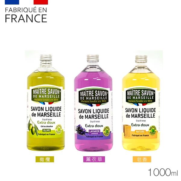法國 MAITRE SAVON 馬賽液體皂 1000ml 款式可選 沐浴乳【PQ 美妝】