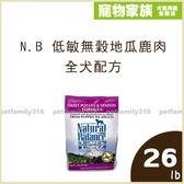 寵物家族-Natural Balance低敏無穀地瓜鹿肉全犬配方26lb