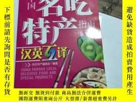 二手書博民逛書店帶老外遊中國--中國名吃特產指南罕見China Famous L