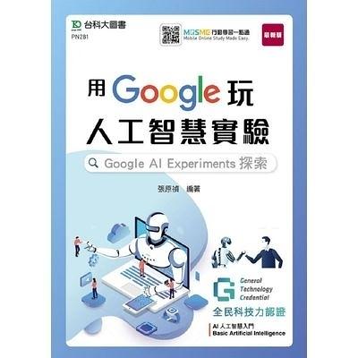 用Google玩人工智慧實驗Google AI Experiments探索(含GTC全民科技力認證Basic Artificial Intelligence)