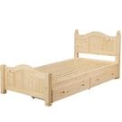 床架 床台 BT-70-2 芬蘭3.5尺抽屜床 (不含床墊) 【大眾家居舘】