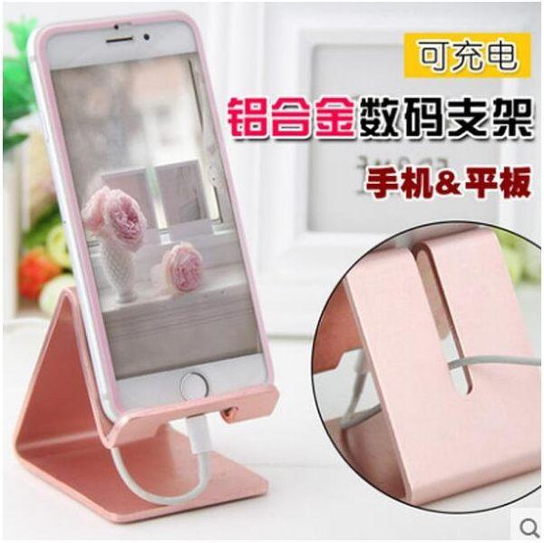 玫瑰金 支架 懶人架 鋁合金 懶人 手機支架  IPAD 平板 充電底座 支架 桌上型