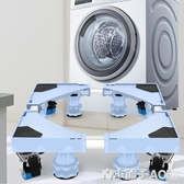 洗衣機底座海爾滾筒通用全自動托架行動萬向輪置物架冰箱增高腳架 ATF青木鋪子
