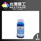 【台灣榮工】For G系列專用 Dye Ink 藍色可填充染料墨水瓶/70ml  適用於 CANON  印表機