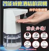 現貨24H 噴霧器 酒精消毒機 酒精 洗手機 淨手器 全自動感應 酒精噴霧器