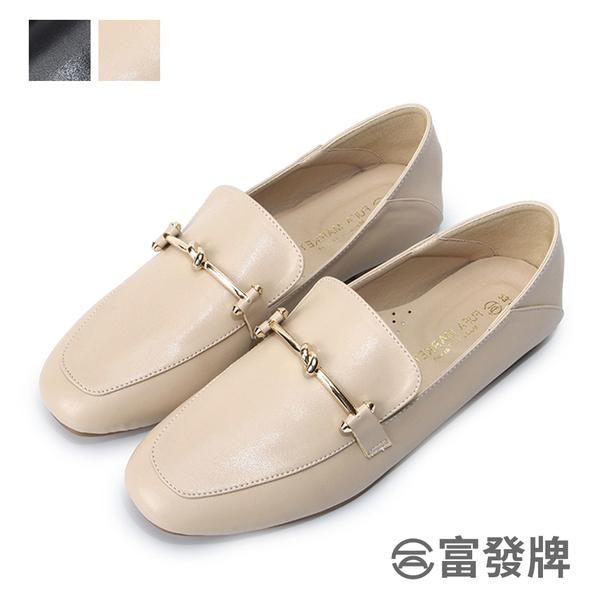 【富發牌】細緻金屬扭結樂福鞋-黑/杏 1BE97